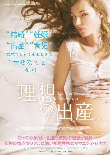 理想の出産 [DVD]の詳細を見る