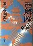 西郷隆盛〈5〉 (角川文庫)