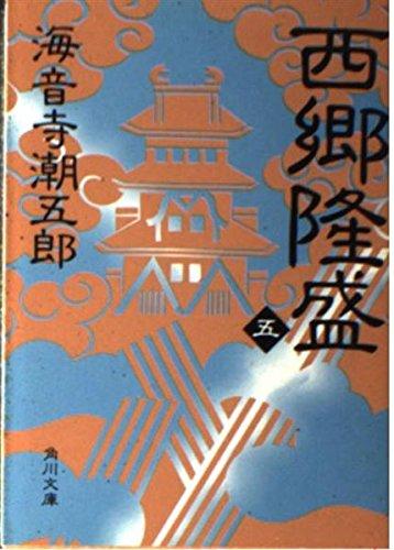 西郷隆盛〈5〉 (角川文庫)の詳細を見る