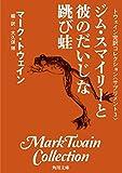 トウェイン完訳コレクション 〈サプリメント3〉ジム・スマイリーと彼のだいじな跳び蛙 (角川文庫)