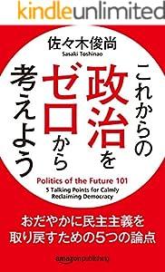 これからの政治をゼロから考えよう おだやかに民主主義を取り戻すための5つの論点 (Kindle Single)