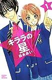 キララの星(1) (別冊フレンドコミックス)