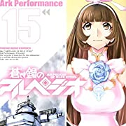 蒼き鋼のアルペジオ(15) 通常版: YKコミックス (ヤングキングコミックス)