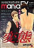 GUSHmaniaEX 変態 (GUSH mania COMICS)