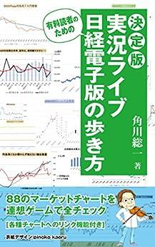 [角川総一]の決定版 実況ライブ 日経電子版の歩き方: 88のマーケットチャートを連想ゲームで全チェック