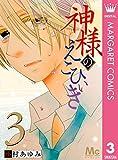 神様のえこひいき 3 (マーガレットコミックスDIGITAL)