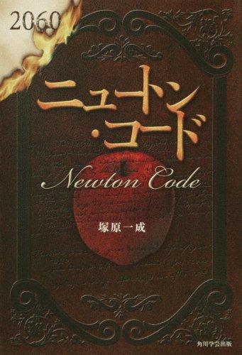 ニュートン・コードの詳細を見る