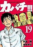 カバチ!!! -カバチタレ!3-(19) (モーニングコミックス)