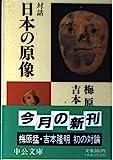 対話 日本の原像 (中公文庫) 画像