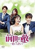 [DVD]前世の敵~愛して許して~ DVD-BOX3