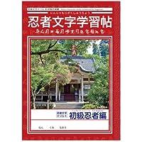 忍者文字学習帖「初級忍者編」赤 (忍者文字ドリル)