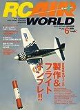 RC AIR WORLD (ラジコン エア ワールド) 2007年 06月号 [雑誌]