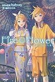Fire◎Flower 十人十色に輝いた日々 (2020130826)
