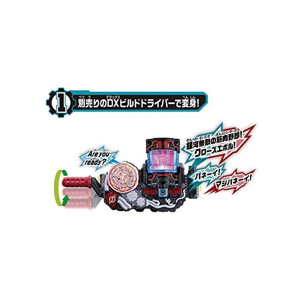ビルド NEW WORLD 仮面ライダークロー...の紹介画像3