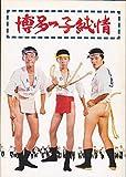 映画パンフ「九月の空/博多っ子純情」石野真子 光石研
