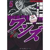 ワシズ -閻魔の闘牌- (5) (近代麻雀コミックス)