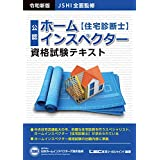 JSHI公認 ホームインスペクター資格試験テキスト 令和新版 【住宅診断士】