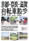 京都・奈良・滋賀自転車散歩