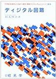 ディジタル回路 (21世紀を指向した電子・通信・情報カリキュラムシリーズ)