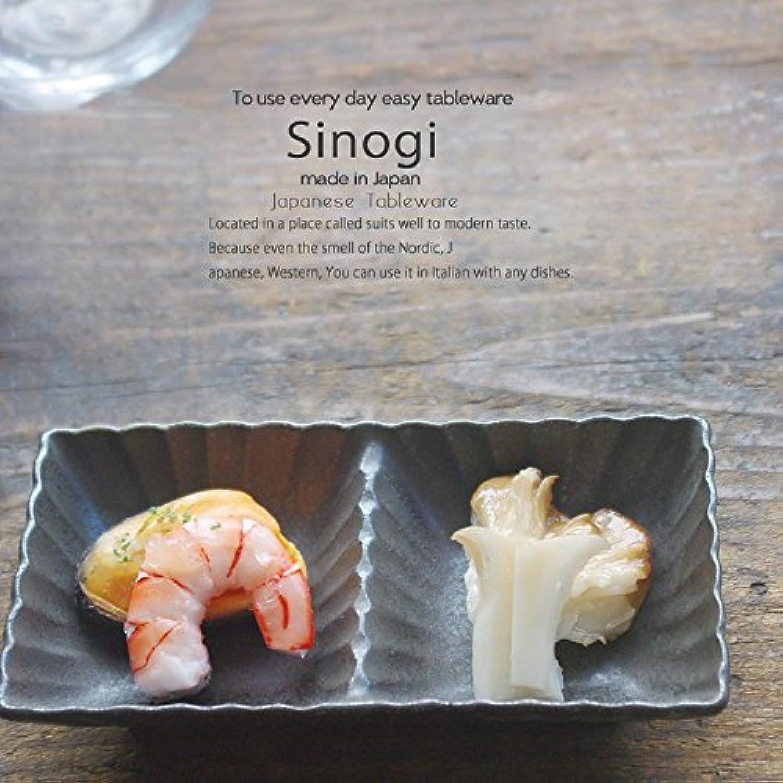 和食器 しのぎ 備前黒モダンブラック 2連 薬味皿 仕切り 漬物 タレ うつわ 日本製 おうち 十草 ストライプ