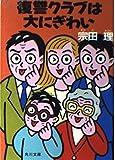 復讐クラブは大にぎわい / 宗田 理 のシリーズ情報を見る