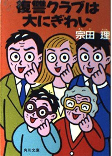 復讐クラブは大にぎわい (角川文庫)の詳細を見る