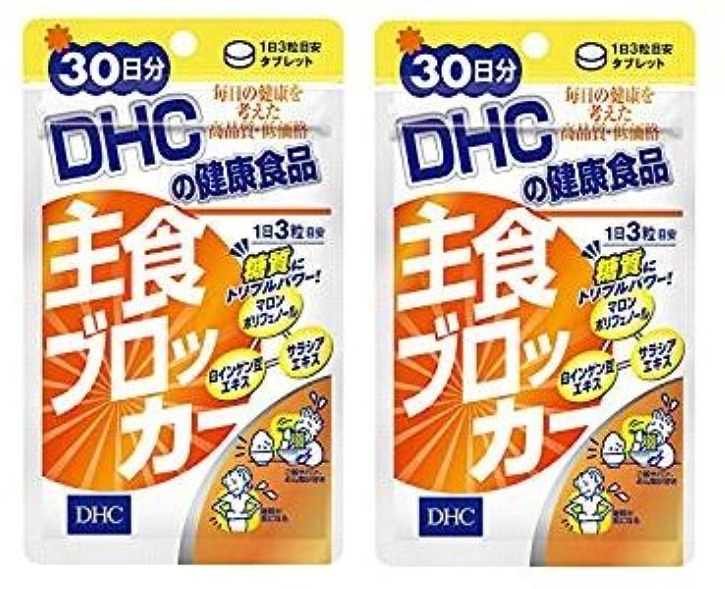 マリンエイズヘリコプター【2個セット】DHC 主食ブロッカー 30日分