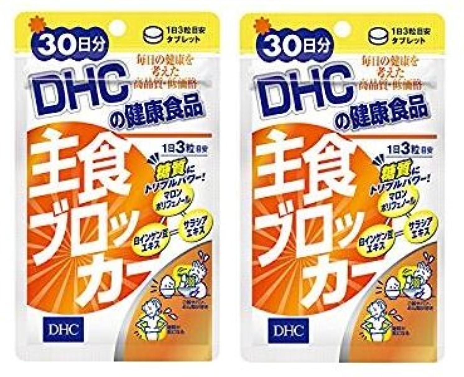 大陸帰する傾向【2個セット】DHC 主食ブロッカー 30日分