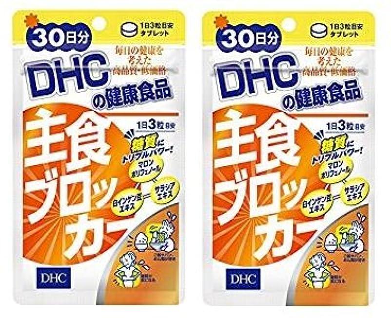 幻滅威信夏【2個セット】DHC 主食ブロッカー 30日分