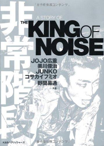 非常階段 A STORY OF THE KING OF NOISE - JOJO広重, 美川俊治, JUNKO, コサ ...