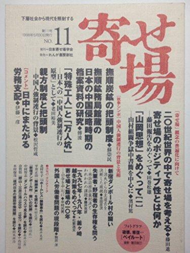 寄せ場―日本寄せ場学会年報 (第11号)