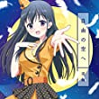 TVアニメ「音楽少女」キャラクターソングシリーズ『自由の空へ』