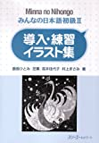 みんなの日本語初級〈2〉導入・練習イラスト集