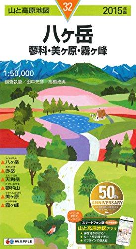 山と高原地図 八ヶ岳 蓼科・美ヶ原・霧ヶ峰 2015 (登山地図   マップル)