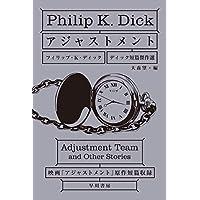 アジャストメント ディック短篇傑作選 (ハヤカワ文庫SF)