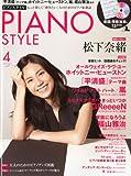 PIANO STYLE (ピアノスタイル) 2012年 04月号 (CD付き) [雑誌] 画像
