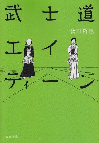 武士道エイティーン (文春文庫)の詳細を見る