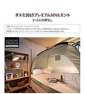 タスミ保温テント 1-2人用 床無し (ミント)