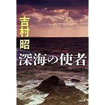 深海の使者 (文春文庫)