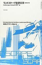 READINGS〈2〉ランドスケープ批評宣言 【増補改訂版】 (10+1 Series)