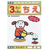学研ステイフル 幼児 知育 教材   3さいのワーク ちえ N04549