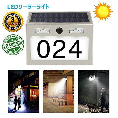 ソーラーライト センサーライト 表札ライト LED 太陽エネ...