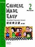 Cover of Chinese Made Easy Workbook 2