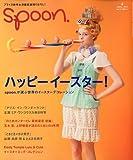 spoon. ( スプーン ) 2010年 04月号 [雑誌]
