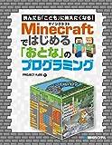 読んだら「こども」に教えたくなる! Minecraftではじめる「おとな」のプログラミング