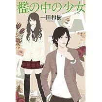 檻の中の少女 (a rose city fukuyama)