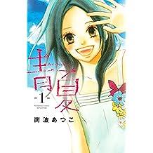 青夏 Ao-Natsu(1) (別冊フレンドコミックス)