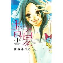 青Ao-Natsu夏(1) (別冊フレンドコミックス)