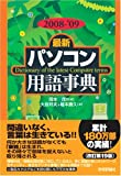 2008-'09年度版 [最新] パソコン用語事典