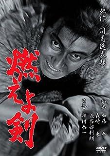 燃えよ剣(1966)